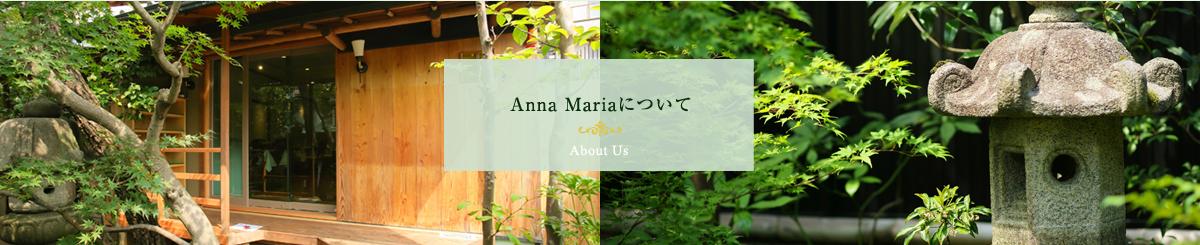 Anna Mariaについて
