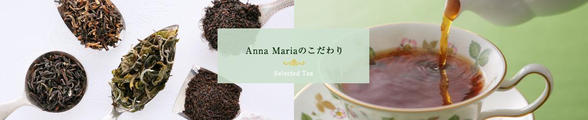 Anna Mariaのこだわり